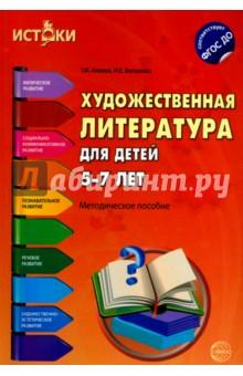 Художественная литература для детей 5-7 лет. ФГОС ДО васюкова н художественная литература для детей 3 5 лет методическое пособие