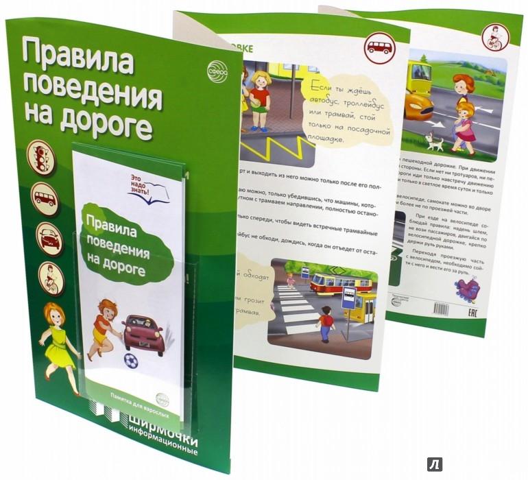 Иллюстрация 1 из 4 для Правила поведения на дороге (с пластиковым карманом)   Лабиринт - книги. Источник: Лабиринт