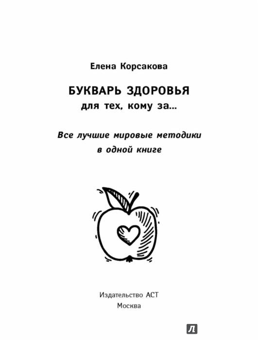 Иллюстрация 1 из 32 для Букварь здоровья для тех, кому за...  все лучшие методики в одной книге - Елена Корсакова | Лабиринт - книги. Источник: Лабиринт
