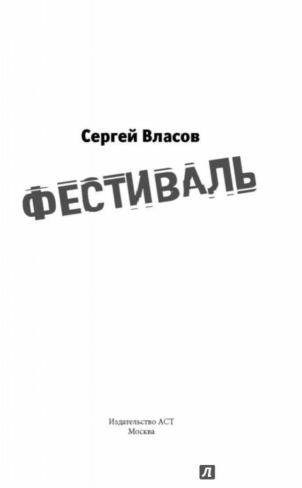 Иллюстрация 1 из 19 для Фестиваль - Сергей Власов | Лабиринт - книги. Источник: Лабиринт