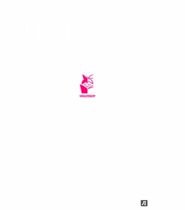 Иллюстрация 1 из 18 для В лесу родилась ёлочка - Барто, Чуковский, Маршак | Лабиринт - книги. Источник: Лабиринт