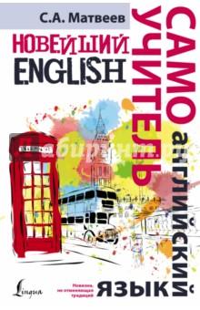 Новейший самоучитель английского языка новейший самоучитель по 1c бухгалтерии 8