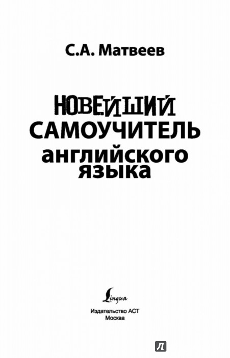 Иллюстрация 1 из 21 для Новейший самоучитель английского языка - Сергей Матвеев | Лабиринт - книги. Источник: Лабиринт
