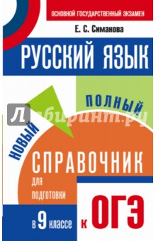 ОГЭ. Русский язык. Новый полный справочник