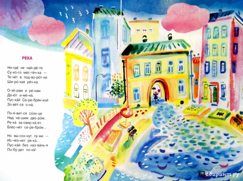Иллюстрация 1 из 7 для Я знаю, что надо придумать - Агния Барто | Лабиринт - книги. Источник: Лабиринт