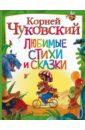 Чуковский Корней Иванович Любимые стихи и сказки малыш самые лучшие сказки к и чуковский