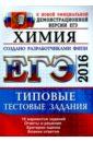 ЕГЭ 2016 Химия. Типовые тестовые задания, Медведев Юрий Николаевич
