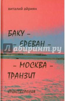 Баку - Ереван - Москва - Транзит. Стихотворения айриян в баку ереван москва транзит стихотворения