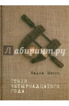 Месяц Вадим Геннадиевич » Стихи четырнадцатого года