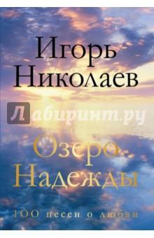 Николаев Игорь » Озеро Надежды. 100 песен о любви