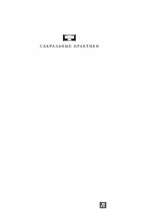 Иллюстрация 1 из 22 для Включите внутренний свет! Большая книга женского здоровья и счастья - Михеева, Шамшурина | Лабиринт - книги. Источник: Лабиринт