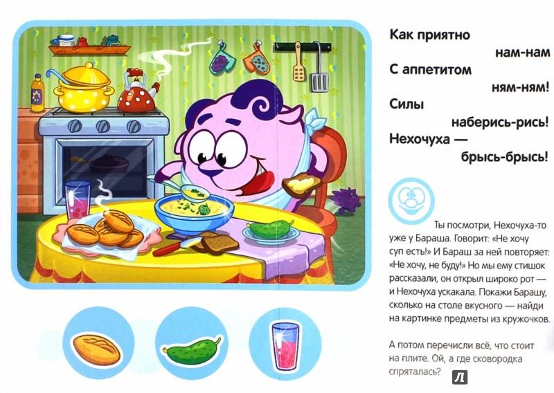 Иллюстрация 1 из 18 для Смешарики - малышам. Не хочу, не буду! | Лабиринт - книги. Источник: Лабиринт