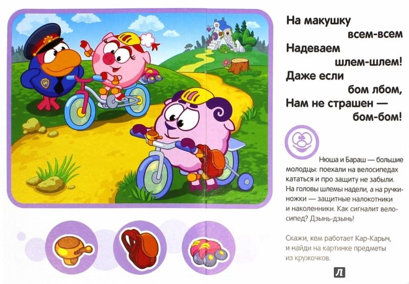Иллюстрация 1 из 14 для Смешарики - малышам. Потешки-ПДДшки | Лабиринт - книги. Источник: Лабиринт