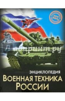 Военная техника России военная техника авиация и флот россии