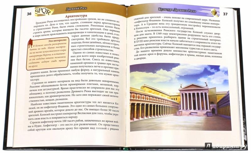 Иллюстрация 1 из 31 для Древний Рим - Андрей Розумчук | Лабиринт - книги. Источник: Лабиринт