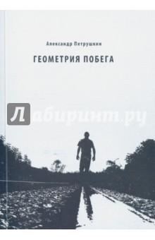 Петрушкин Александр » Геометрия побега. Стихотворения