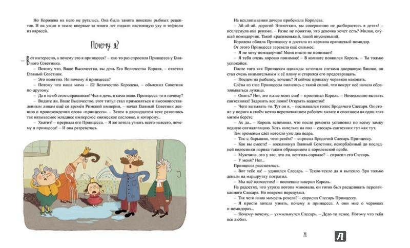 Иллюстрация 1 из 15 для Каждый может стать принцессой - Кузякин, Доброва   Лабиринт - книги. Источник: Лабиринт