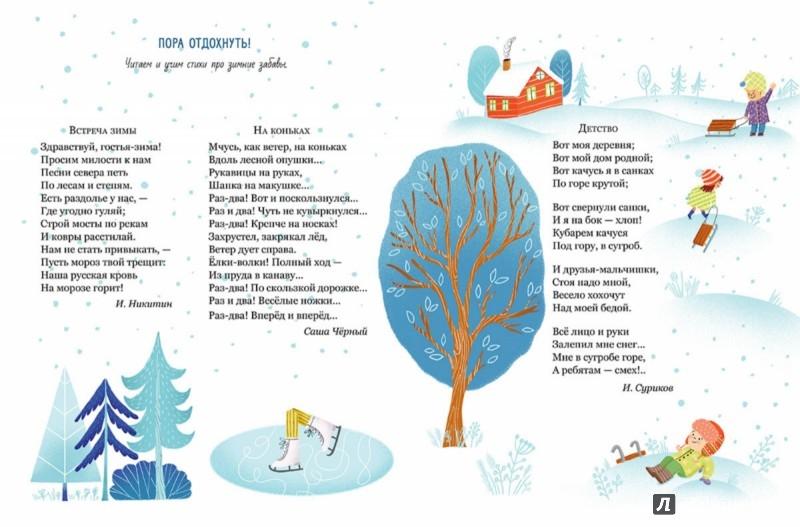 Иллюстрация 1 из 26 для День рождения Деда Мороза. Празднуем вместе! - Татьяна Нилова | Лабиринт - книги. Источник: Лабиринт