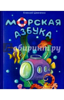 Морская азбука людмила шевченко азбука для девочек
