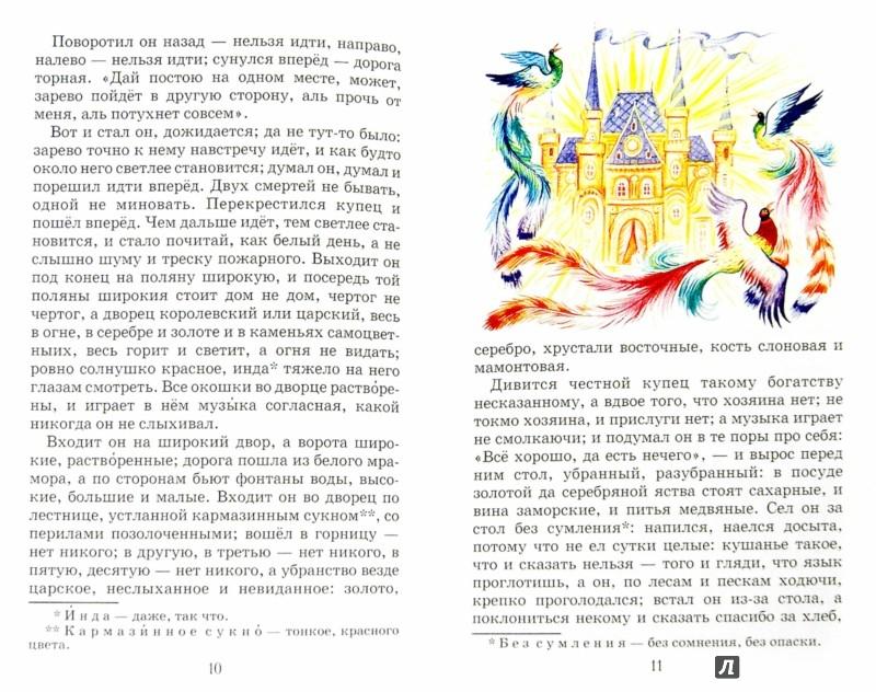 Иллюстрация 1 из 5 для Аленький цветочек. Сказка и рассказы - Сергей Аксаков | Лабиринт - книги. Источник: Лабиринт
