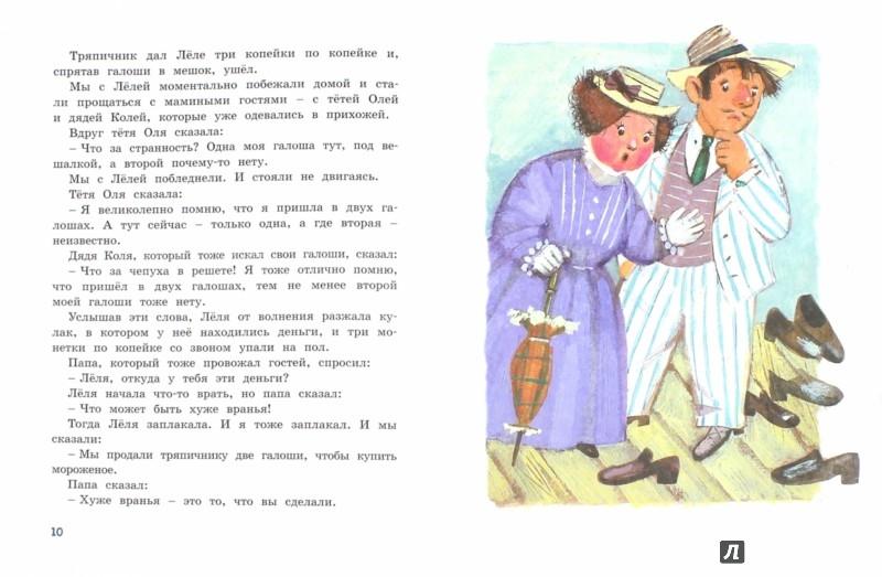Иллюстрация 1 из 15 для Галоши и мороженое - Михаил Зощенко | Лабиринт - книги. Источник: Лабиринт