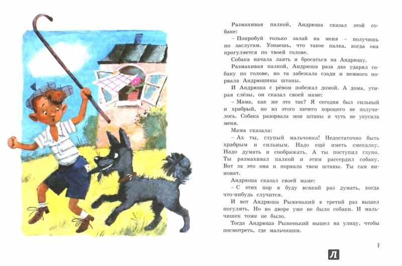 Иллюстрация 1 из 28 для Самое главное - Михаил Зощенко | Лабиринт - книги. Источник: Лабиринт