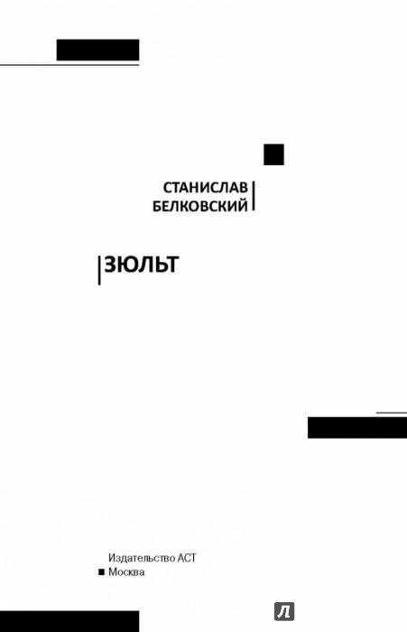 Иллюстрация 1 из 20 для Зюльт - Станислав Белковский | Лабиринт - книги. Источник: Лабиринт