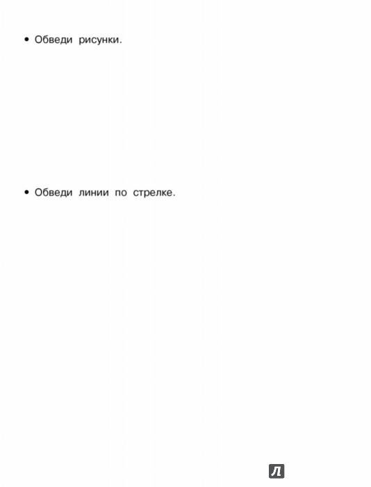 Иллюстрация 1 из 31 для Тренируем пальчики. Рисуем линии и узоры | Лабиринт - книги. Источник: Лабиринт