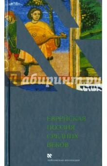 Еврейская поэзия средних веков экскурсии в праге на русском языке где