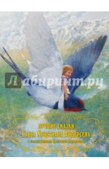 Лучшие сказки Ганса Христиана Андерсена с иллюстрациями Кристиана Бирмингема спящая красавица