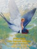 Лучшие сказки Ганса Христиана Андерсена с иллюстрациями Кристиана Бирмингема