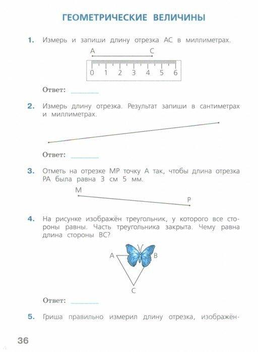 Иллюстрация 1 из 11 для ВПР. Готовимся к всероссийской проверочной работе. Математика. 4 класс. Рабочая тетрадь. ФГОС - Рыдзе, Краснянская | Лабиринт - книги. Источник: Лабиринт