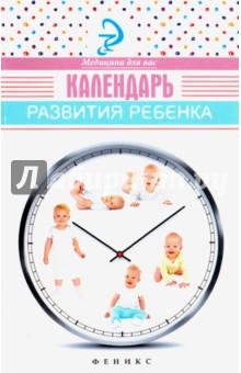 Календарь развития ребенка календарь развития ребенка