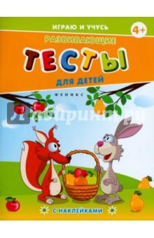 Развивающие тесты для детей феникс книжка развивающие тесты воображение