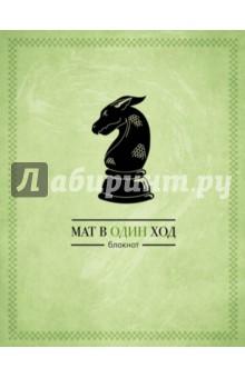 Блокнот Мат в один ход шахматный решебник книга а мат в 1 ход