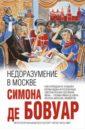 Недоразумение в Москве, Бовуар Симона де