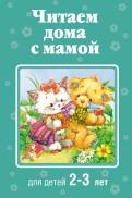 Читаем дома с мамой: для детей 2-3 лет