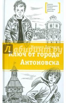 Ключ от города Антоновска фото