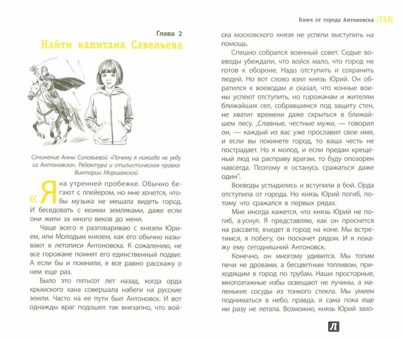 Иллюстрация 1 из 20 для Ключ от города Антоновска - Михаил Логинов   Лабиринт - книги. Источник: Лабиринт