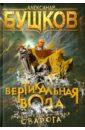 Вертикальная вода (Сварог), Бушков Александр Александрович