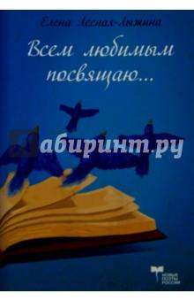Лесная-Лыжина Елена » Всем любимым посвящаю