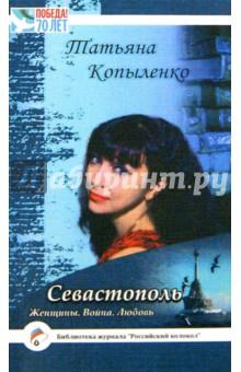 Севастополь. Женщины. Война. Любовь