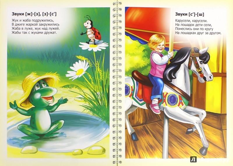 Иллюстрация 1 из 24 для Веселые чистоговорки. ФГОС - Нищева, Нищева | Лабиринт - книги. Источник: Лабиринт