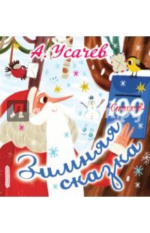 Усачев Андрей Алексеевич » Зимняя сказка