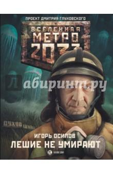 Метро 2033: Лешие не умирают сергей семенов метро 2033 о чем молчат выжившие сборник