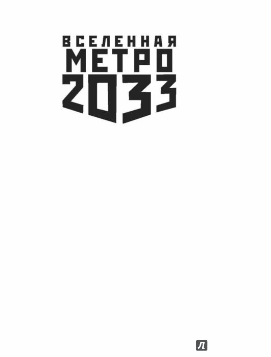 Иллюстрация 1 из 38 для Метро 2033: Лешие не умирают - Игорь Осипов | Лабиринт - книги. Источник: Лабиринт