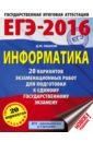 Ушаков Денис Михайлович ЕГЭ-2016. Информатика. 20 вариантов экзаменационных работ для подготовки к ЕГЭ