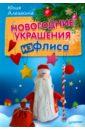 Алешкина Юлия Новогодние украшения из флиса