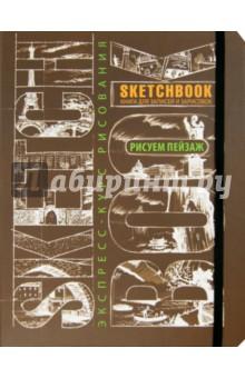 Sketchbook. Рисуем пейзаж. Экспресс-курс рисования (темно-коричневая)