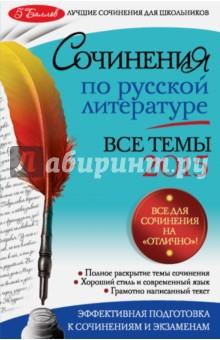 Сочинения по русской литературе. Все темы 2015 года